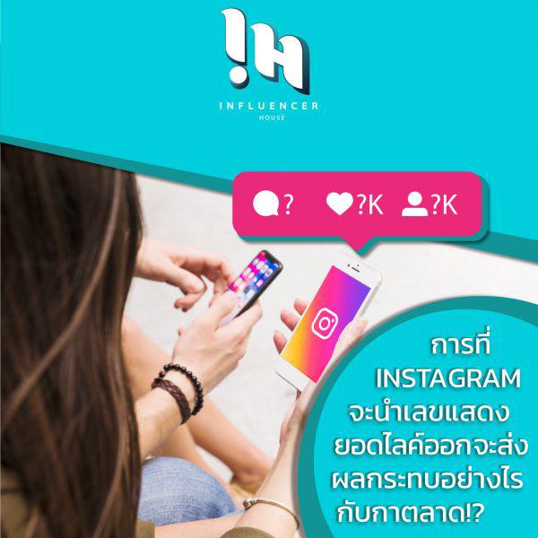 การที่ Instagram จะนำการกดไลค์ออกจะส่งผลอย่างไรต่อการตลาดอินฟลูเอนเซอร์
