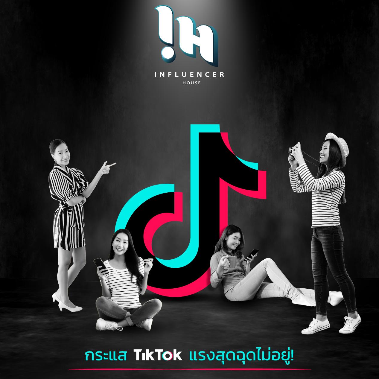 แนะนำการตลาดอินฟลูเอนเซอร์ของ TikTok ประเทศไทย
