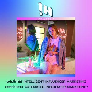 Intelligent Influencer Marketing Vs Automated Influencer marketing thailand